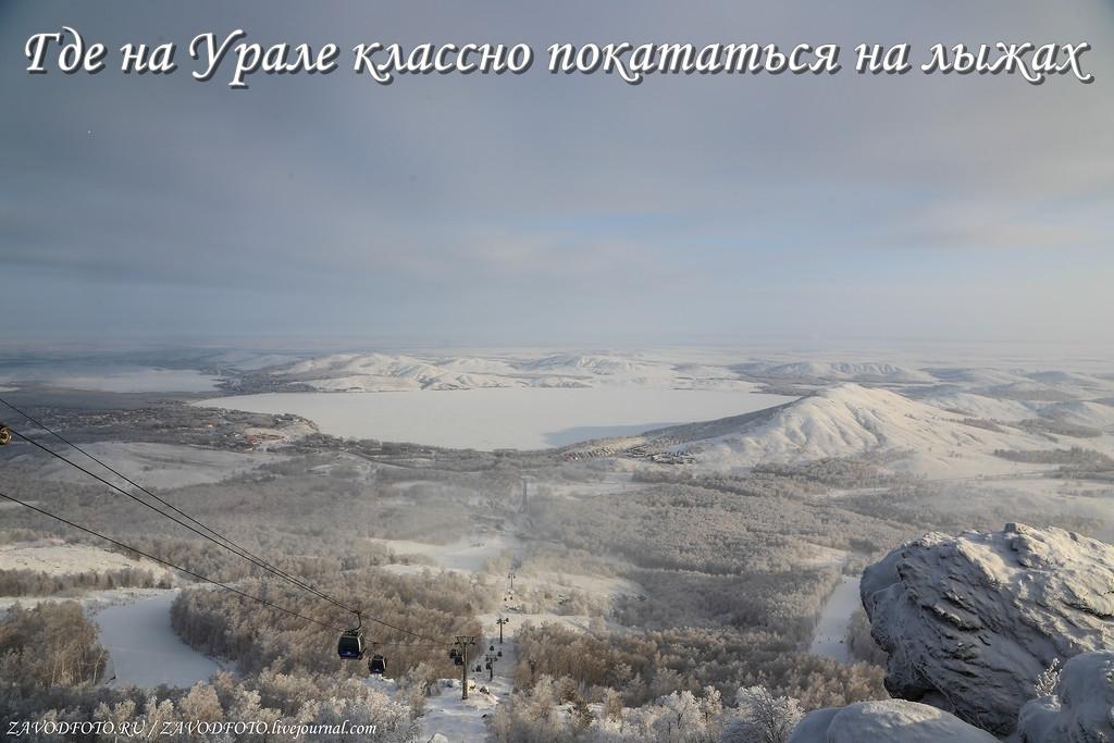 Где на Урале классно покататься на лыжах.jpg