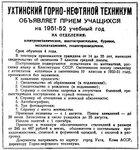 Стипендии 1951 г