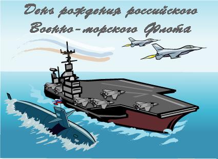 20 октября День рождения российского военно-морского флота открытки фото рисунки картинки поздравления