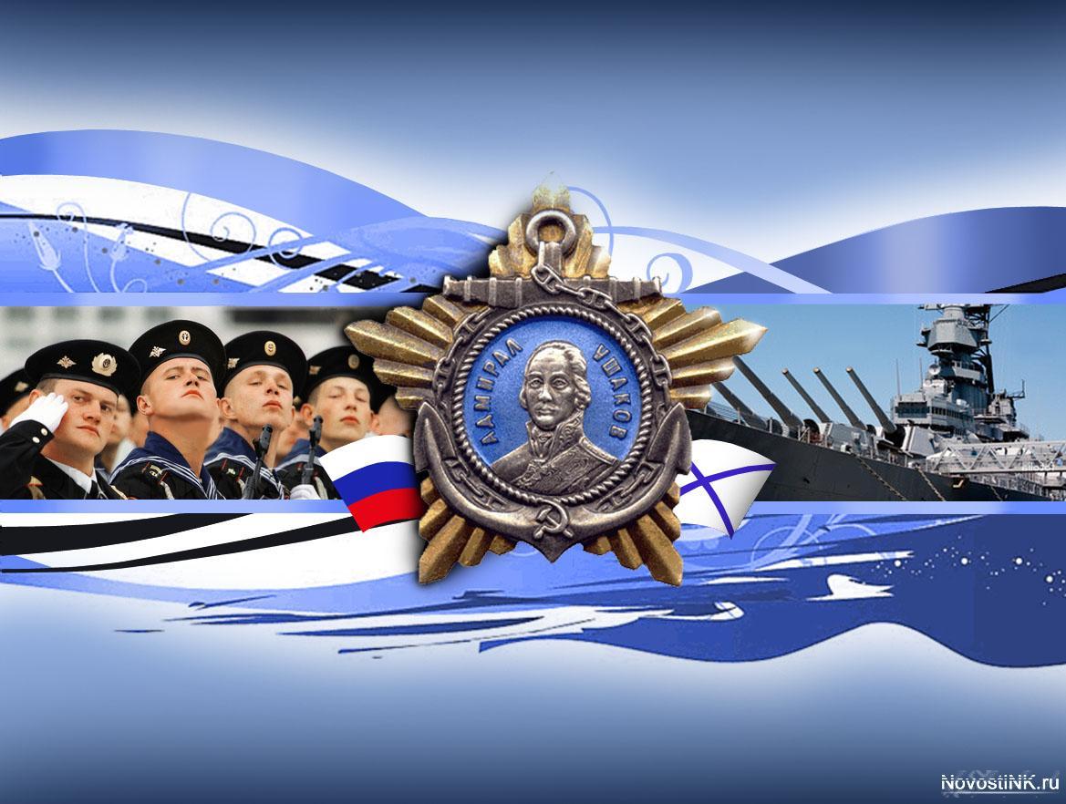 Открытки. День рождения российского ВМФ. Поздравляем!