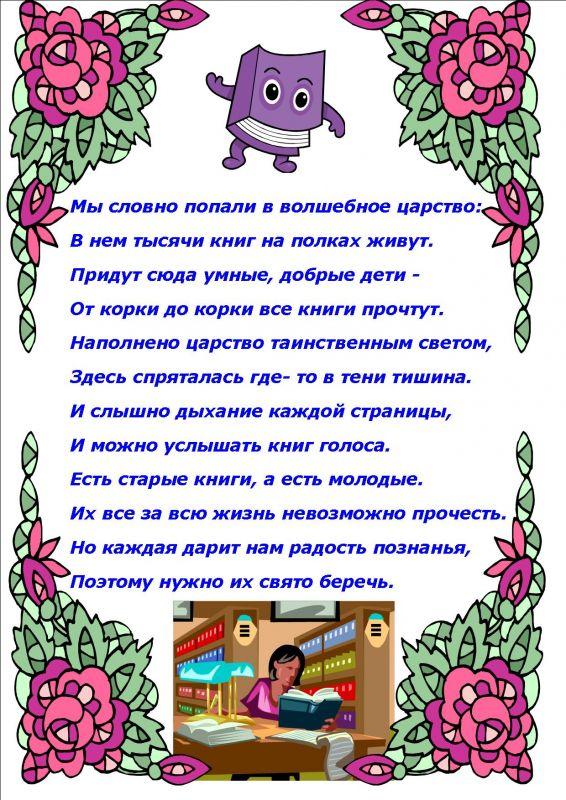 Открытки. Международный день школьных библиотек. Стихи