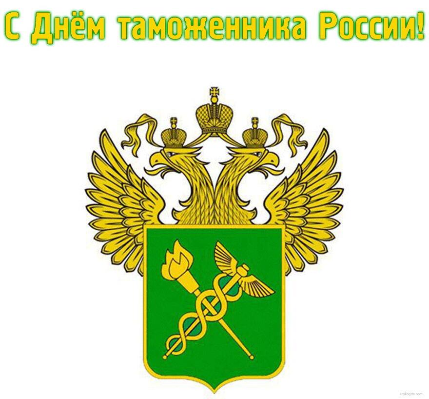 Открытки. День таможенника Российской Федерации. С праздиком вас