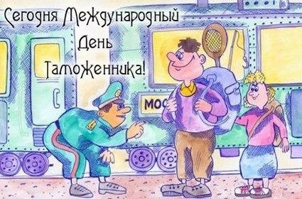 Открытки. День таможенника РФ. Поздравляю вас!