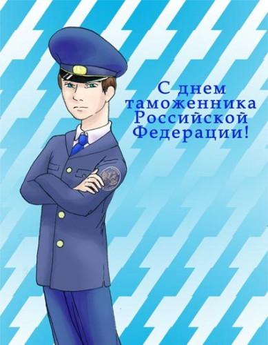 Открытки. День таможенника РФ. Таможенник