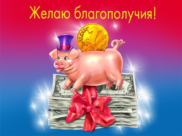 31 октября. Всемирный день экономии. Желаю благополучия!