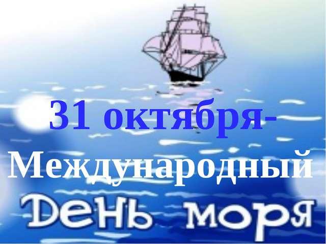 День Черного моря. Кораблик