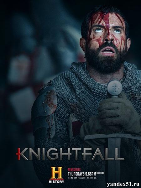 Падение Ордена (1 сезон: 1-10 серии из 10) / Knightfall / 2017 / ПМ (LostFilm) / WEB-DLRip + WEBRip (720p) + WEBRip (1080p)