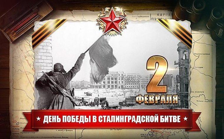 75 лет Победы в Сталинградской битве