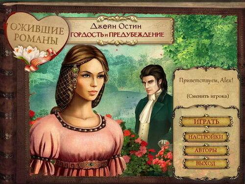 Ожившие романы. Джейн Остин: Гордость и предубеждение | Live Novels: Jane Austen's Pride and Prejudice (Rus)