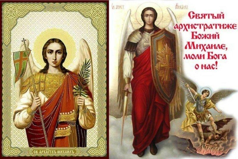 Изобрел, открытки с святым михаилом