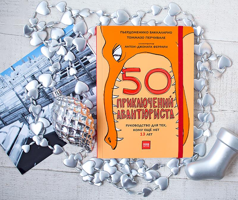 детские-книги-на-новый-год-чевостик-отзыв20.jpg