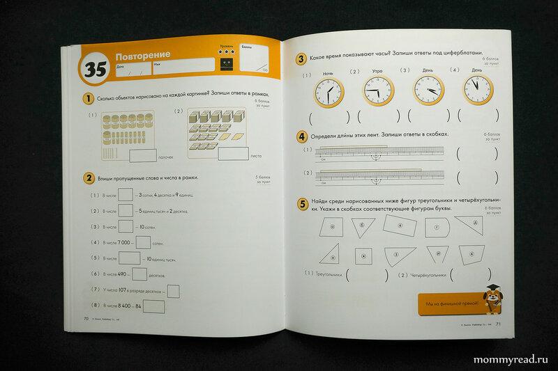 кумон геометрия-8406.JPG