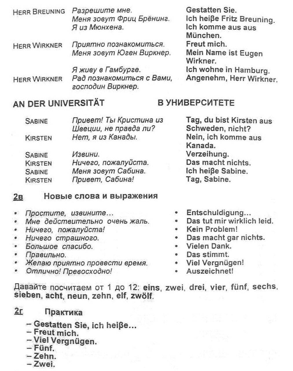 Аудиокурс немецкого языка для самостоятельного изучения. Урок 2.