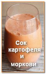 Сок картофеля и моркови.jpg