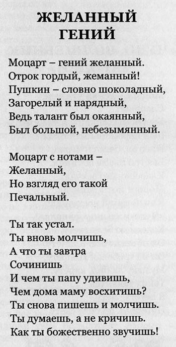 Романова МОЦАРТ 2 350.jpg