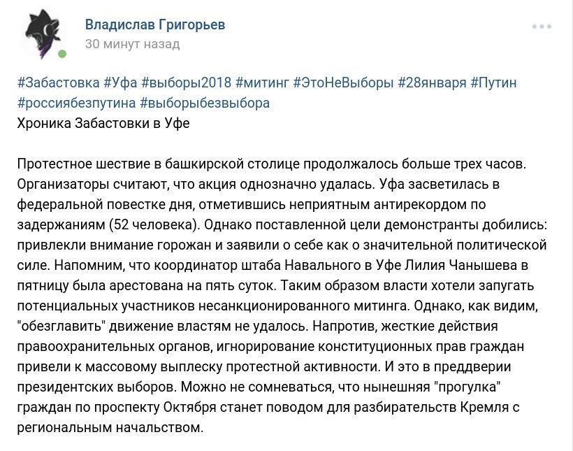 Забастовка Навального 28.01.2018 - 16