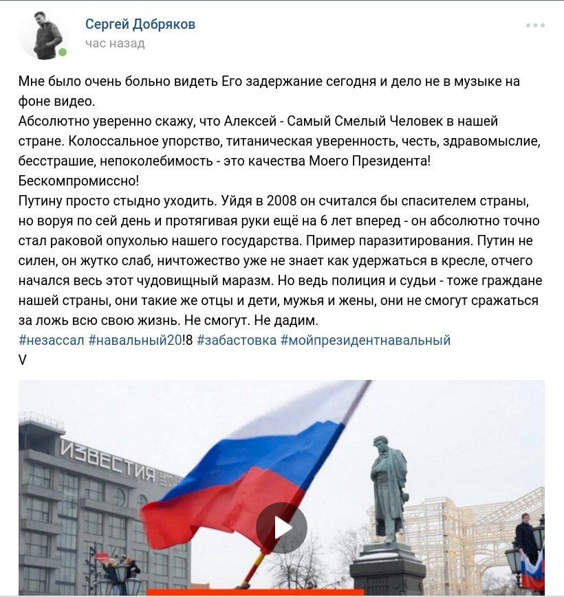 Забастовка Навального 28.01.2018 - 44