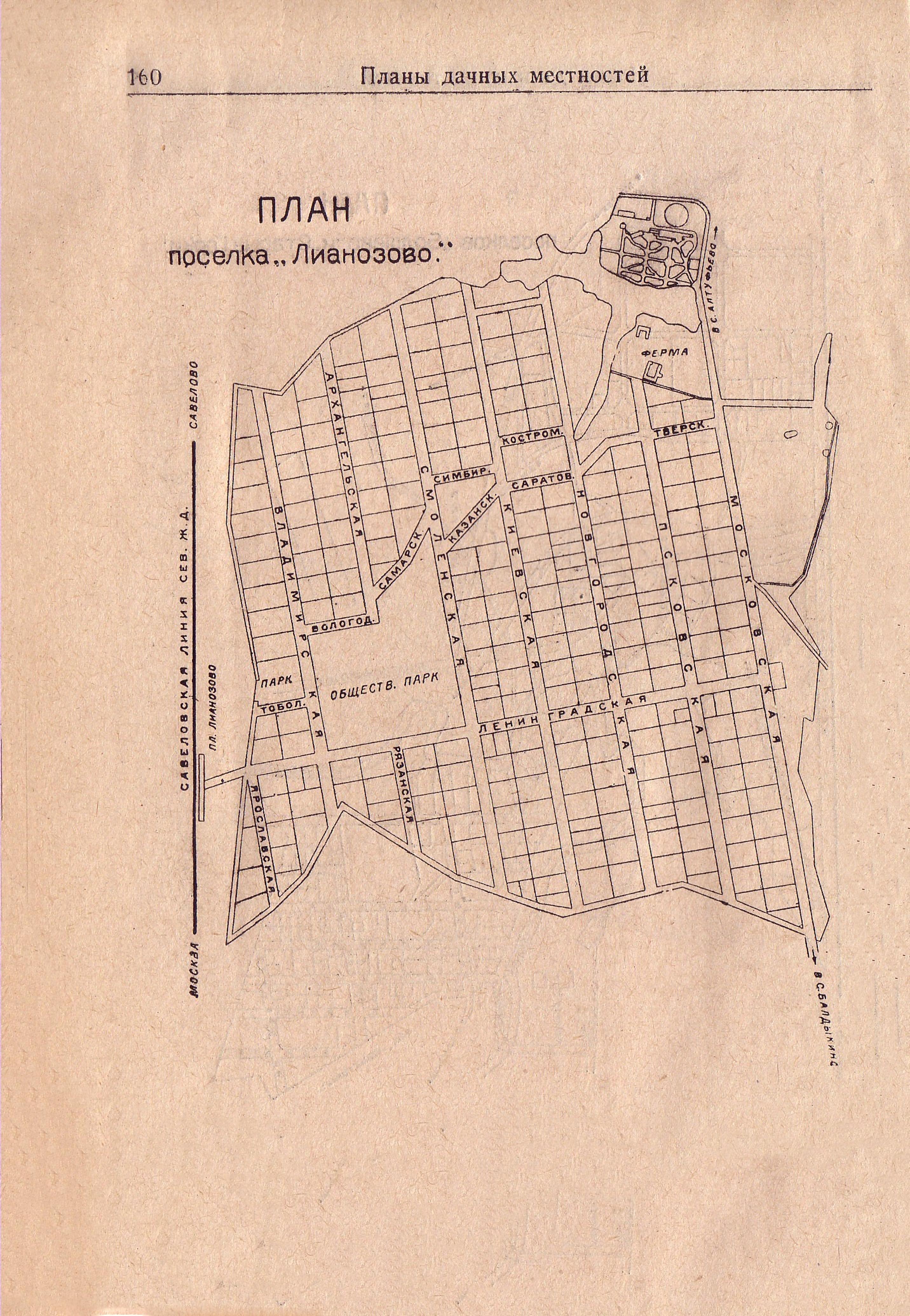 160. План поселка «Лианозово»