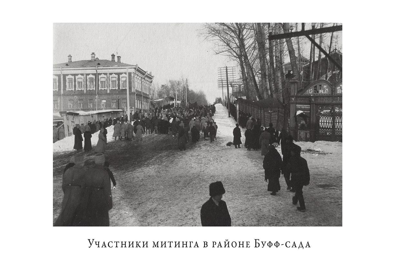 Участники митинга в районе Буфф-сада