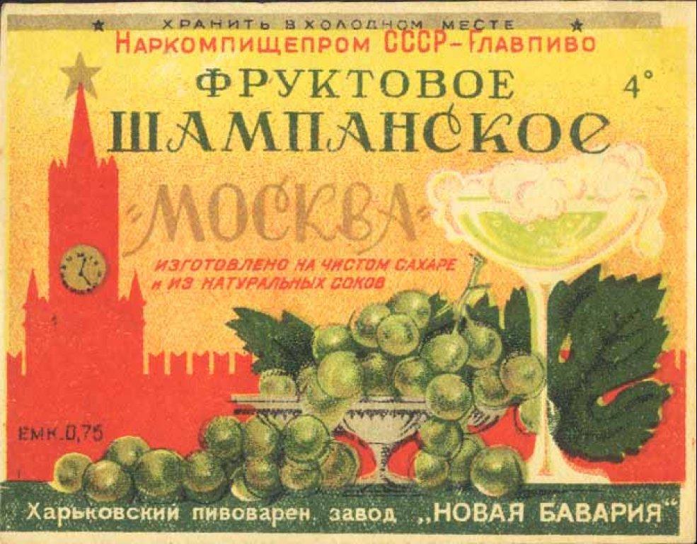 Фруктовое шампанское Москва