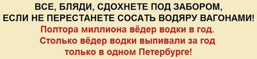 Заголовок, Пьянство в Петербурге, 1912 г..jpg