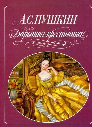А с пушкин барышня крестьянка читать - 6