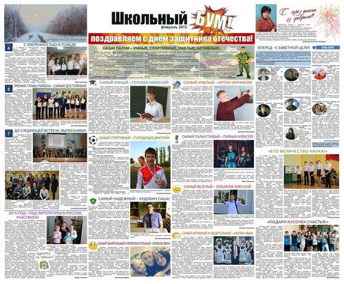 Школьный БУМ Февраль 2015.jpg