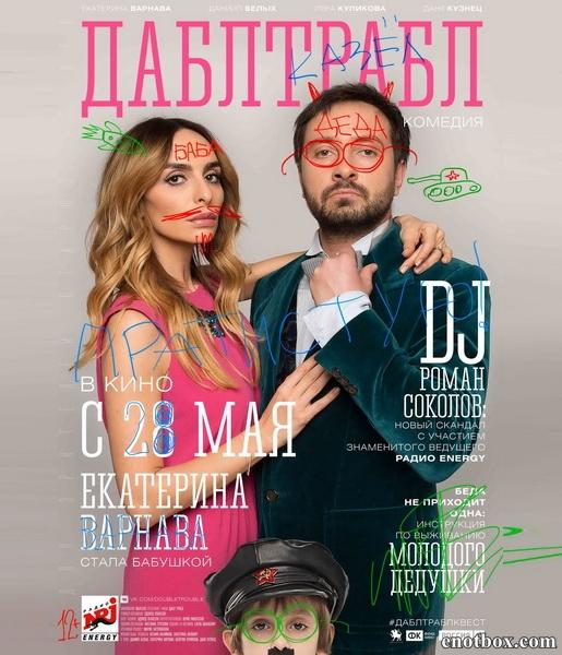 Дабл трабл (2015/DVDRip)