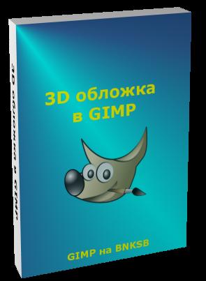 Расширение 3D ebook cover