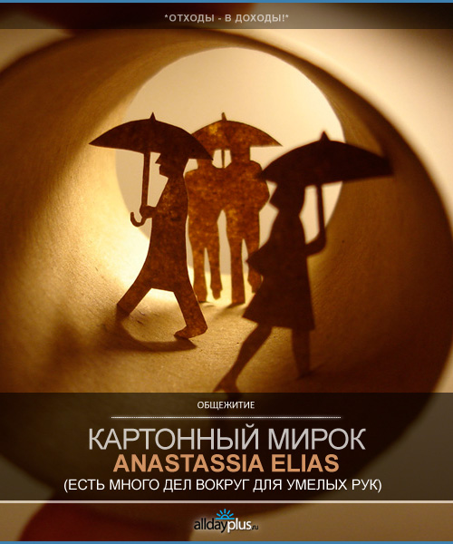 Anastassia Elias и картонные мирки