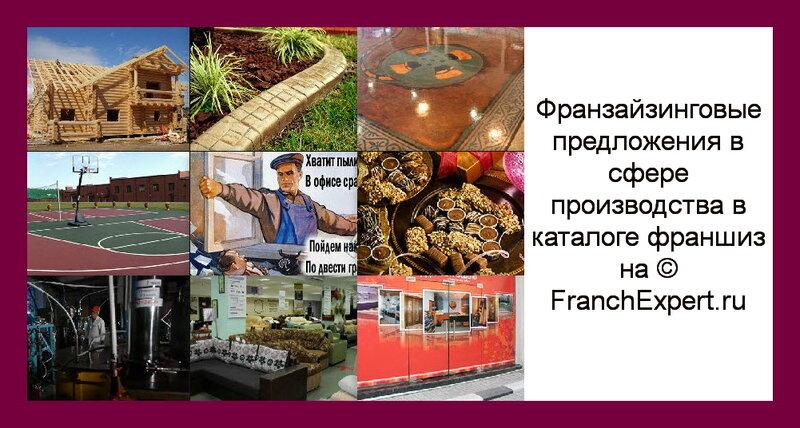 Франшизы в сфере производства