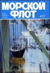 Морской флот №4 1987