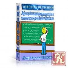 Книга Книга WordPress-Ученик