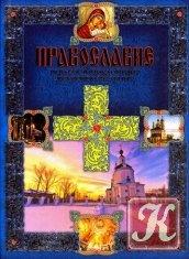 Книга Книга Православие: полная энциклопедия для новоначальных