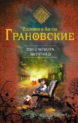 Книга Грановская Евгения, Грановский Антон - Сон с четверга на пятницу