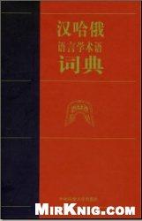 Книга Китайско-казахско-русский словарь лингвистических терминов