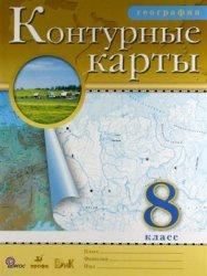 Книга Контурные карты. География. 8 класс.