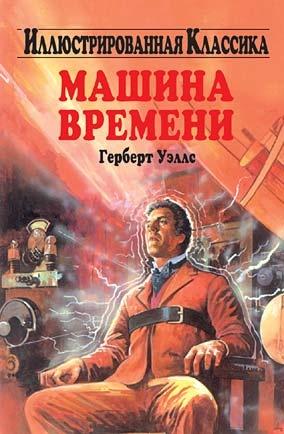 Книга Герберт Уэллс Машина времени