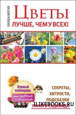 Книга Вергиз Лариса - Цветы. Лучше, чем у всех. Секреты, хитрости, подсказки умного садовода. Лунный календарь: самый удобный и полезный