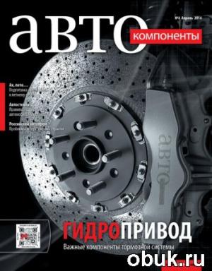 Журнал Автокомпоненты №4 (апрель 2014)