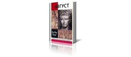 Книга Август — наследник и преемник Гая Юлия Цезаря, известнейший правитель, создатель Римской империи. Мало найдется в истории столь