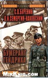 Книга Бумеранг Гейдриха