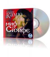 Книга Альбер Камю - Миф о Сизифе: Философский трактат (аудиокнига)  55Мб
