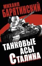 Книга Танковые асы Сталина