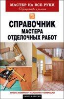 Книга Справочник мастера отделочных работ