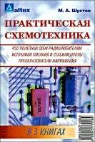 Журнал Практическая схемотехника в 3 книгах