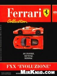 Журнал Ferrari Collection №69