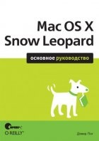 Книга Mac OS X Snow Leopard. Основное руководство