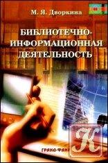 Книга Библиотечно-информационная деятельность