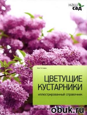 Книга Наш сад - выпуск №13 - Цветущие кустарники